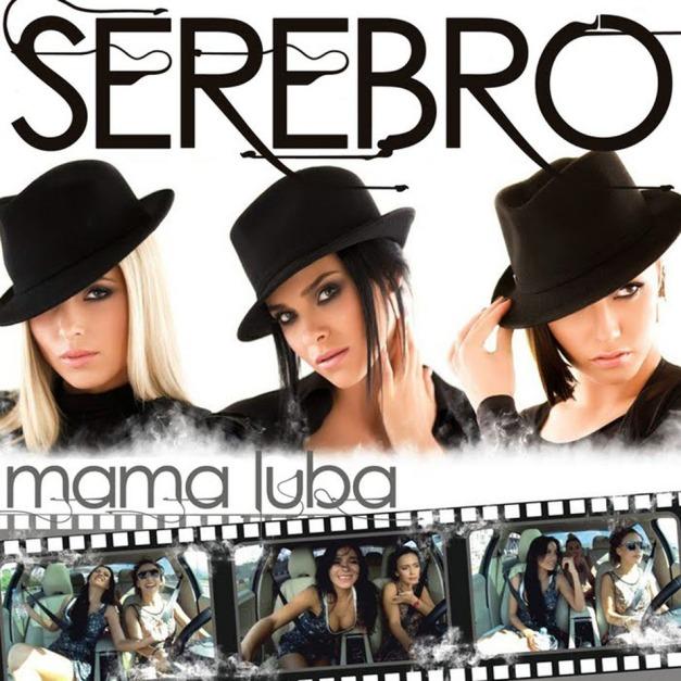 Serebro-Mama_Luba